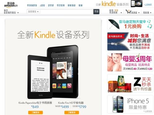 KindleChina060713