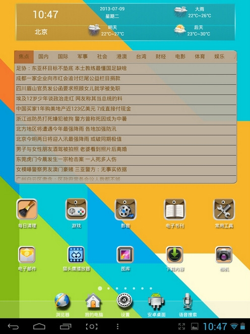 Chinese iPad Mini Clone Notes #7   Mike Cane's xBlog