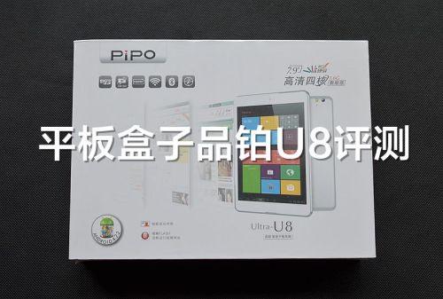 PipoUltraU8Rev001