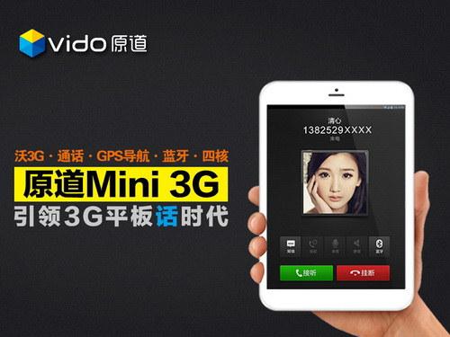 VidoMini3G001