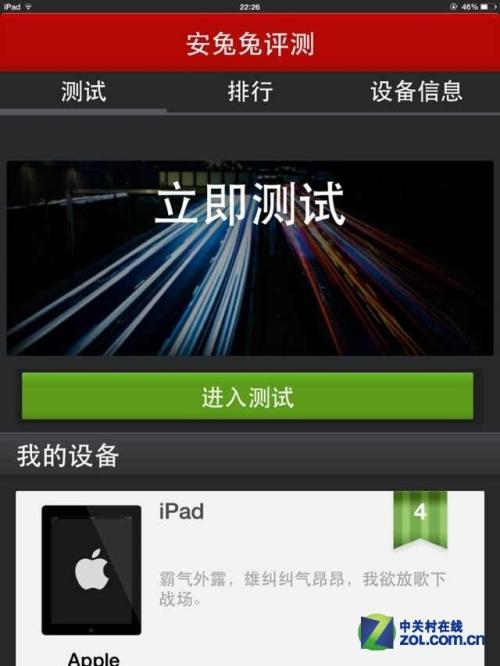 iPadAnTuTu001