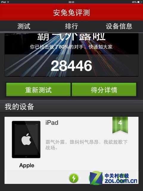 iPadAnTuTu003