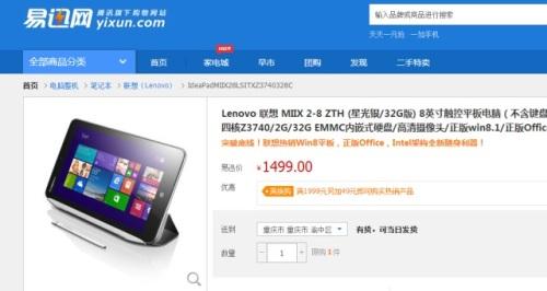 LenovoMiix2Sale061714