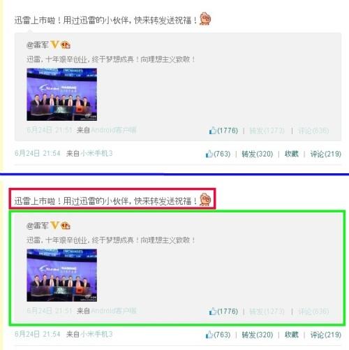 WeiboRT