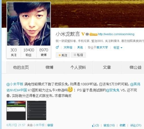 XiaomiKingWeibo