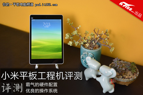 XiaomiMiPadIT168001