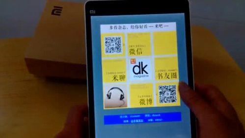 XiaomiMiPadV2003