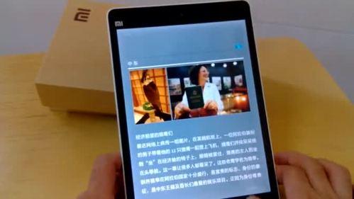 XiaomiMiPadV2005