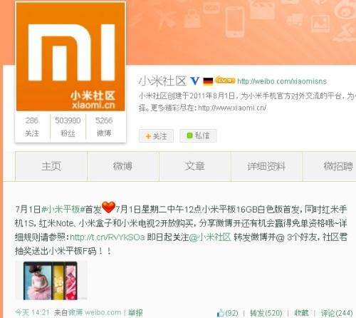 XiaomiMiPadWeibo062414