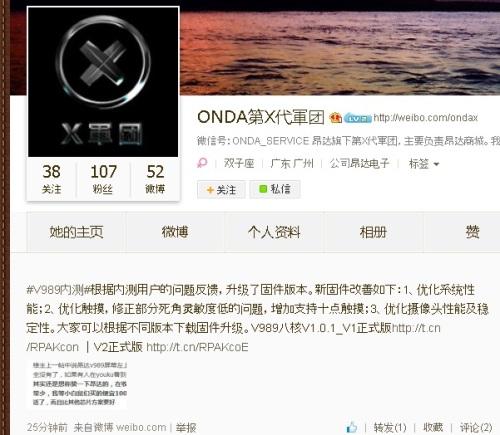 OndaServiceV989Firmware101Weibo