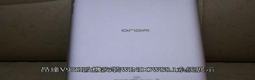 OndaV975iWin81YT001