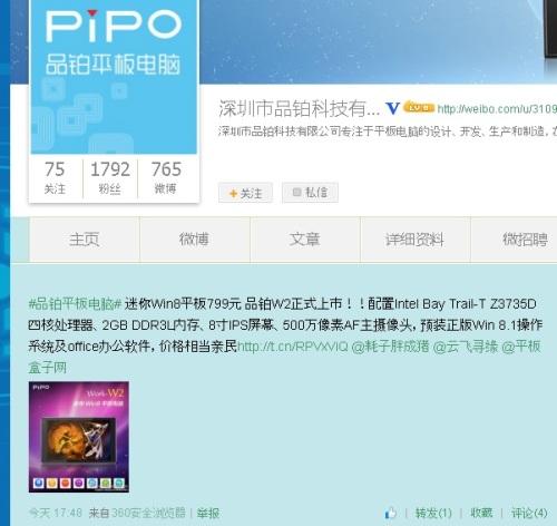 PipoW2Weibo01