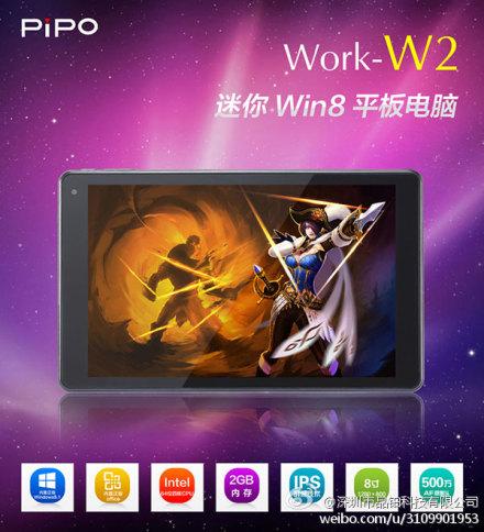 PipoW2Weibo02