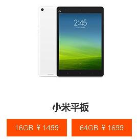 Xiaomi64GBMiPadPreSale