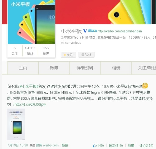XiaomiMiPad64GBApptWeibo