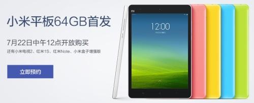 XiaomiMiPad64GBSplash