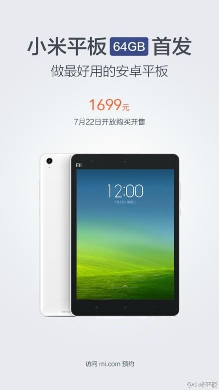 XiaomiMiPad64GBWeiboSplash