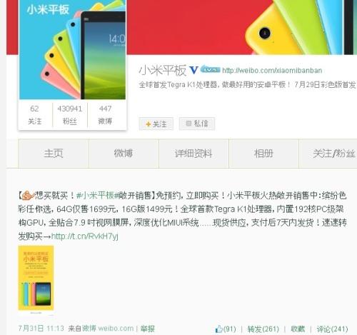 XiaomiMiPadAllColorsOpenSale