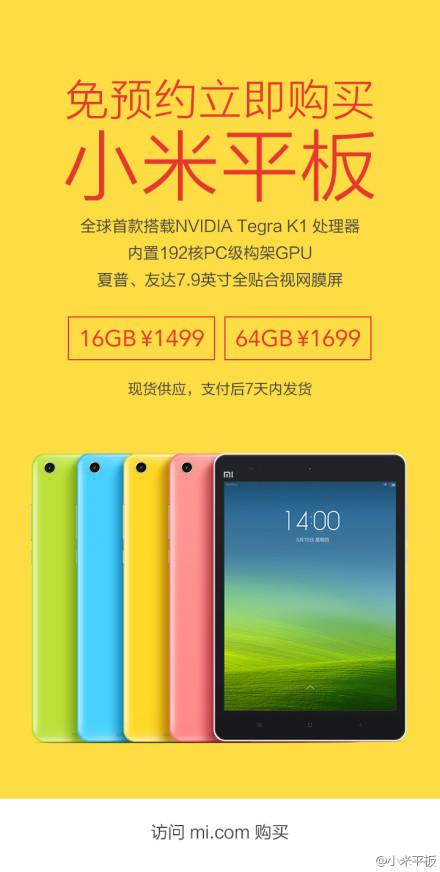 XiaomiMiPadAllColorsOpenSale2