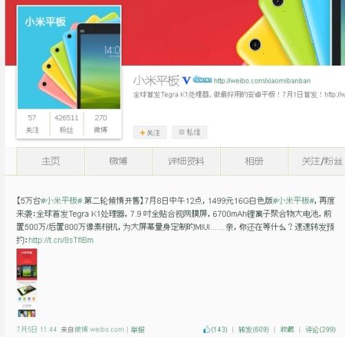 XiaomiMiPadbatch250KWeibo