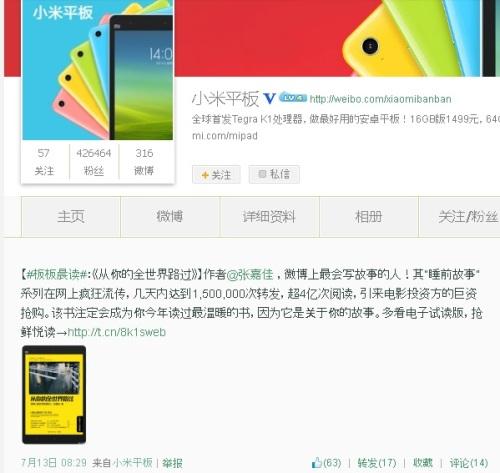 XiaomiMiPadBookWeibo