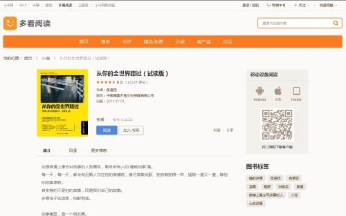 XiaomiMiPadBookWeibo3