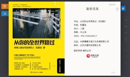 XiaomiMiPadBookWeibo4