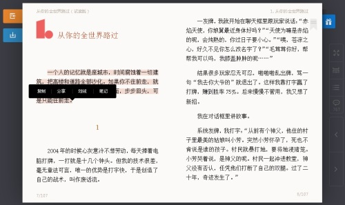 XiaomiMiPadBookWeibo7