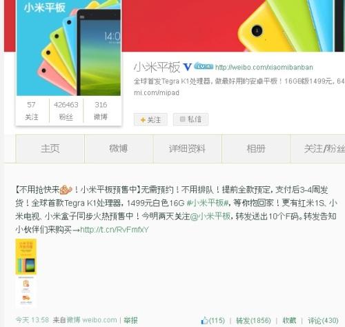 XiaomiMiPadOpenSalesWeibo
