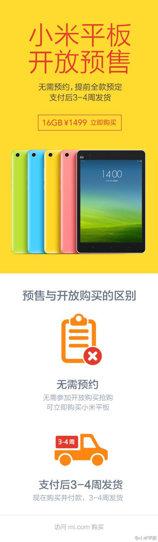 XiaomiMiPadOpenSalesWeibo2