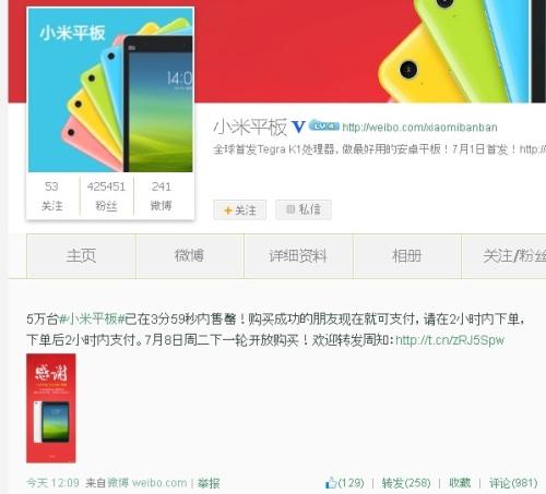 XiaomiMiPadSoldOutWeibo