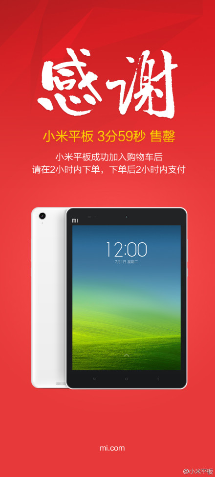 XiaomiMiPadSoldOutWeibo2
