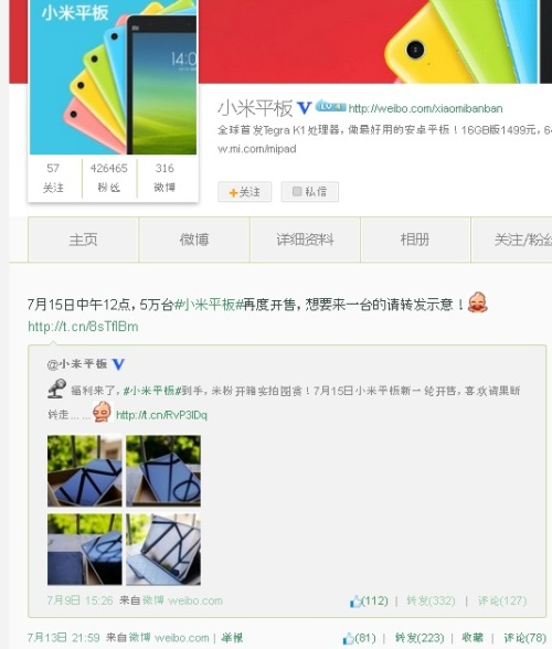 XiaomiMiPadThird50KWeibo
