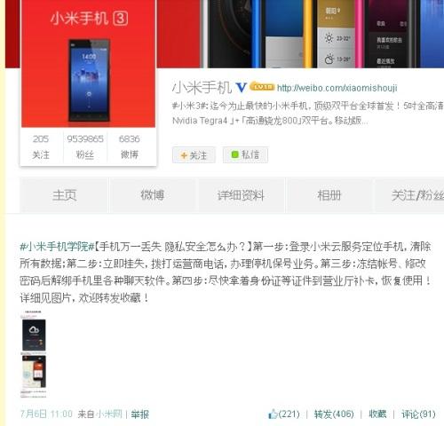 XiaomiWeiboEmergencyPhoneWipe