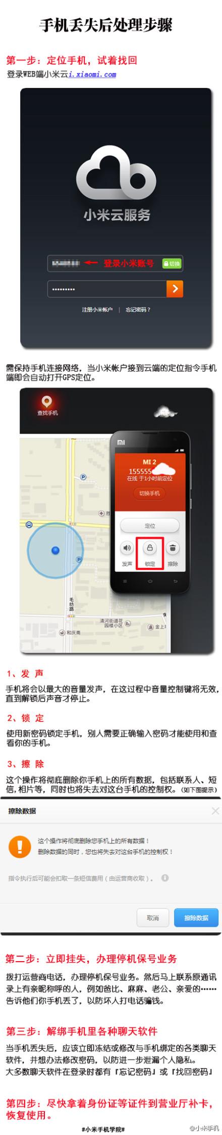 XiaomiWeiboEmergencyPhoneWipe2
