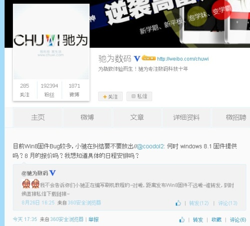 ChuwiBuggyWindowsWeibo01