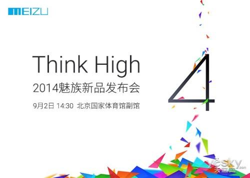 Meizu090214Invite
