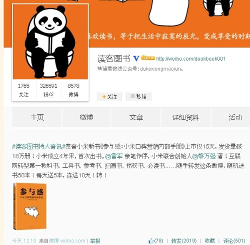 XiaomiBookPublisherWeibo01
