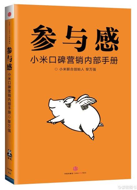 XiaomiBookPublisherWeibo02