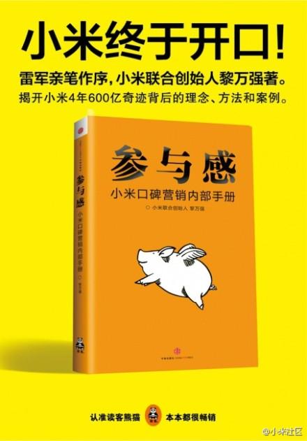 XiaomiHistoryBook