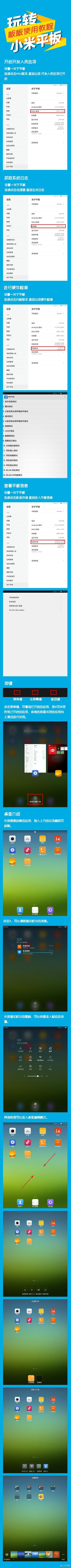 XiaomiMiPadDevOpWeibo