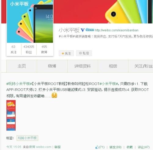 XiaomiMiPadWeiboRoot