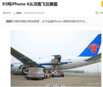 93TonesOfiPhone6