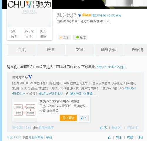 ChuwiVX83GWinfirmwareWeibo01