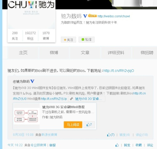 ChuwiVX83GWinfirmwareWeibo01