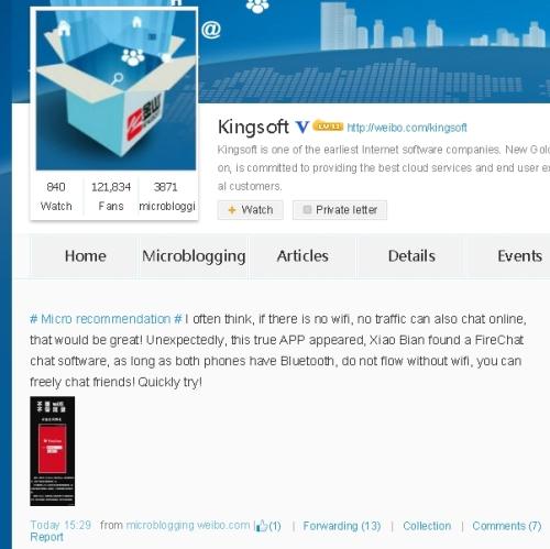 KingsoftFireChatWeibo