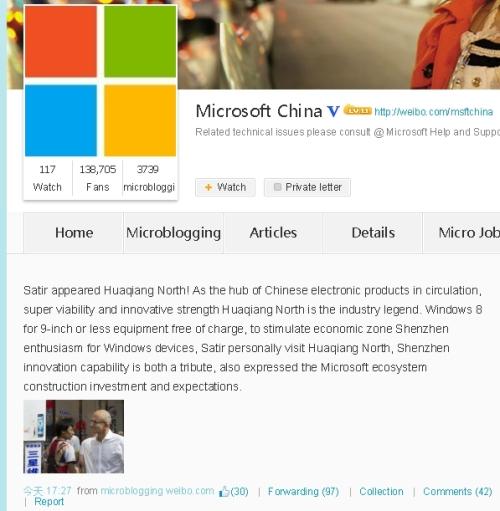 MicrosoftChinaWeibo01