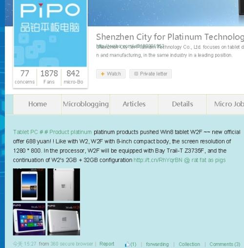 PipoW2FWeibo