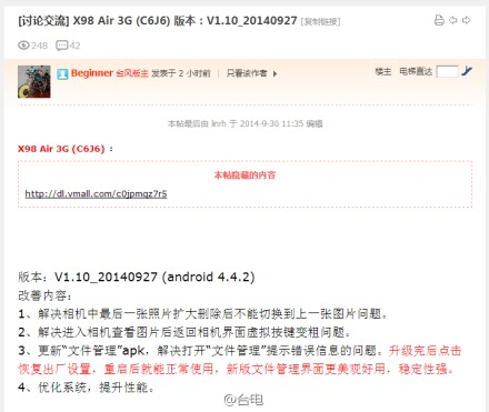 TeclastX98Air3GV100UpdateWeibo02