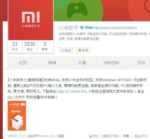 XiaomiAssistantWeibo001